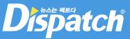 K-POPファンが恐れるDispatch(ディスパッチ)砲とは一体何?歴代のDispatch砲も公開!