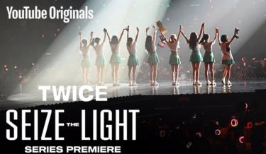 TWICEのドキュメンタリー『TWICE: Seize the Light』がYouTubeで公開へ!TWICEの光と影。