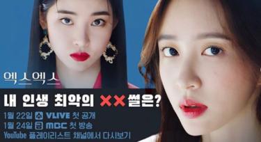 EXIDハニが出演する韓国ウェブドラマ『XX』あらすじ ネタバレ日本語字幕アリEP.7~EP.8