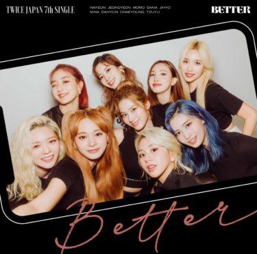 TWICE JAPAN 7th シングル『BETTER』が発売決定!!ジャケ写のビジュアルが神すぎる!!