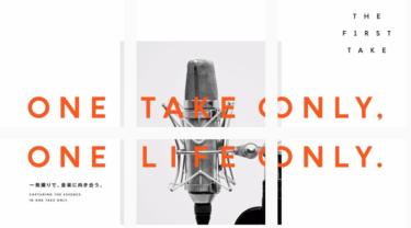 動画アリ!!アーティストが一発撮りで挑戦するYouTube企画チャンネル『THE FIRST TAKE』オススメ動画集!!!