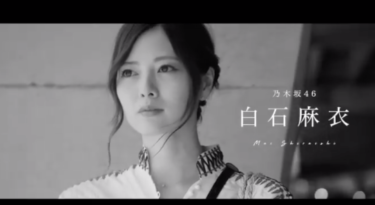 今からでも間に合う!!乃木坂46白石麻衣の卒業コンサートの視聴方法は??