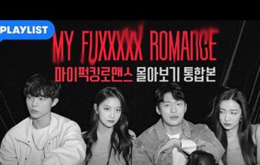 動画アリ!!gugudanハナ出演のウェブドラマ『My Fuxxxxx Romance』が面白い!!内容は??