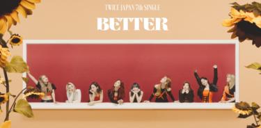 動画アリ!!TWICEのJAPAN 7thシングル『BETTER』のMV公開!!ルックスが神すぎる??神ルックス画像集!!